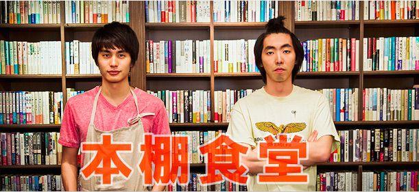 Bookshelf Restaurant / Japonya / 2015 /// Dizi Tan�t�m�