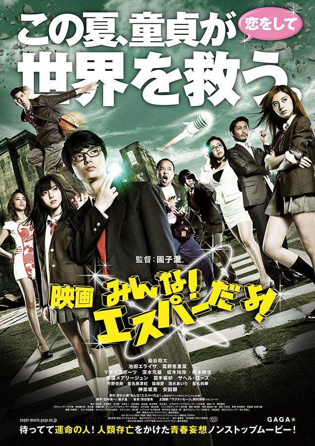 The Virgin Psychics / Japonya / 2015 /// Film Tanıtımı