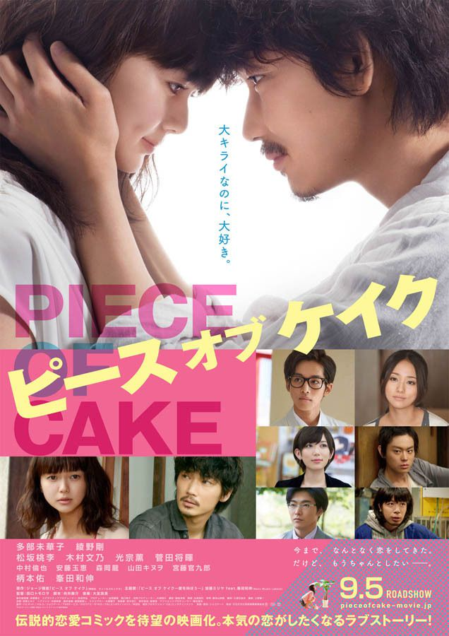 Piece of Cake / Japonya / 2015 /// Film Tan�t�m�