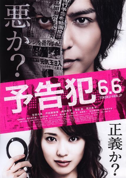 Prophecy (Yokokuhan) / Japonya / 2015 /// Film Tan�t�m�