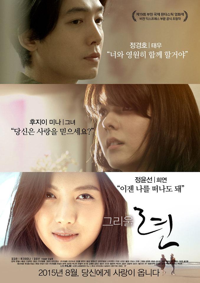 Amor / G�ney Kore / 2015 /// Film Tan�t�m�