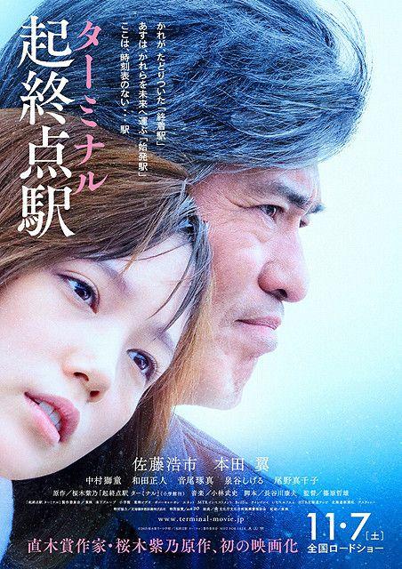 Terminal / Japonya / 2015 /// Film Tan�t�m�